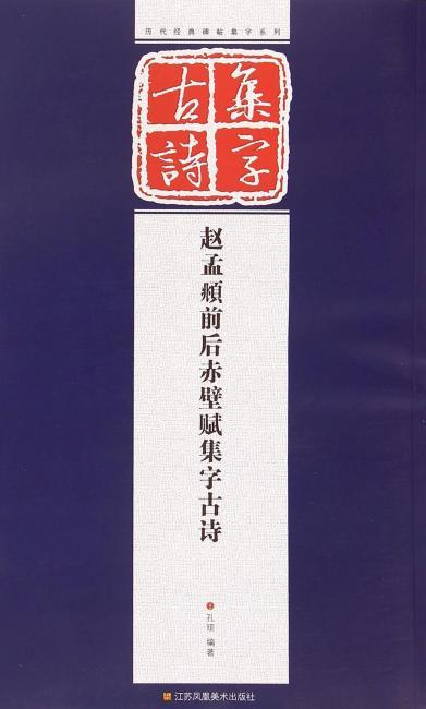 历代经典碑帖集字系列(12开):赵孟頫前后赤壁赋集字古诗