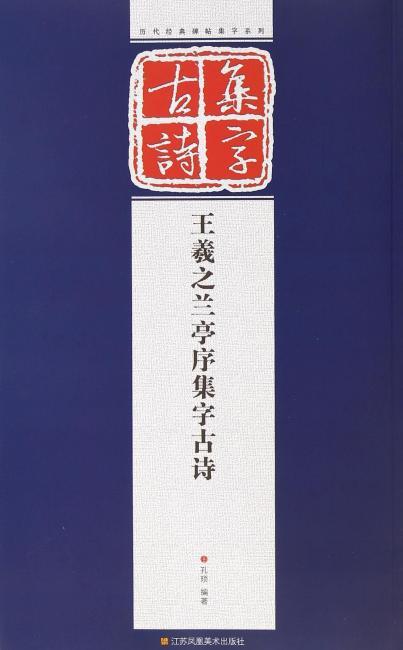 历代经典碑帖集字系列(12开):王羲之兰亭序集字古诗