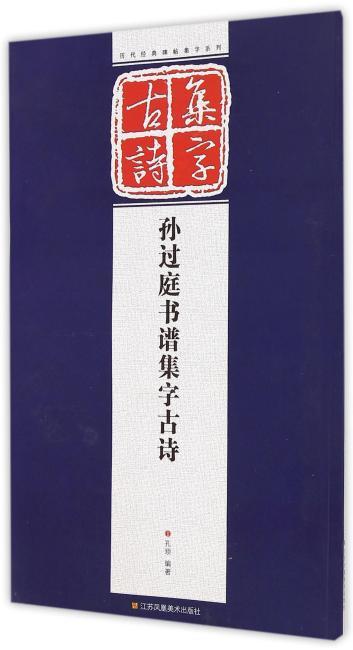 历代经典碑帖集字系列(12开):孙过庭书谱集字古诗