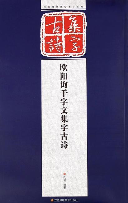 历代经典碑帖集字系列(12开):欧阳询千字文集字古诗