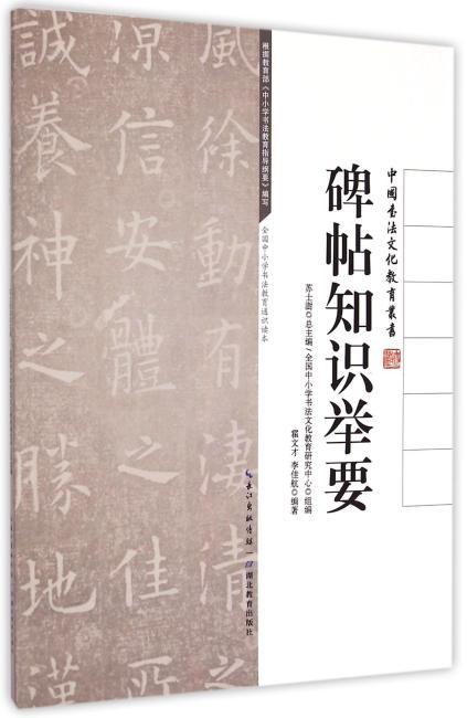 中国书法文化教育丛书-碑帖知识举要