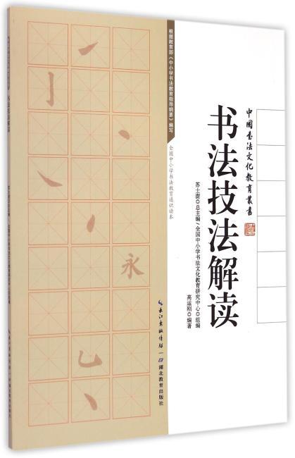 中国书法文化教育丛书-书法技法解读