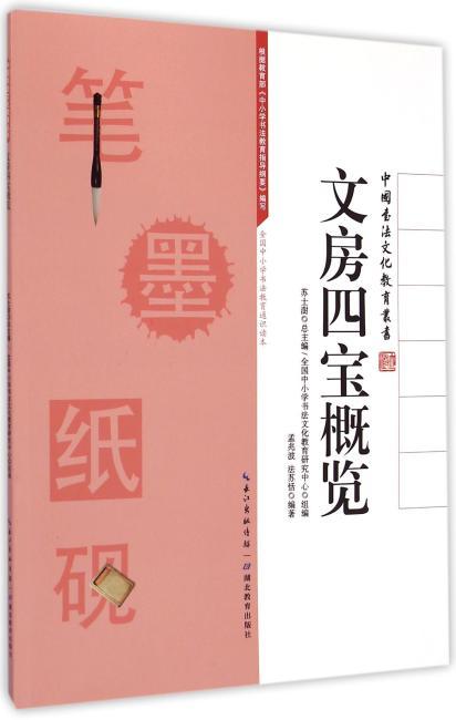 中国书法文化教育丛书-文房四宝概览