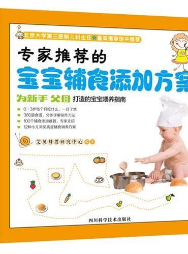 专家推荐的宝宝辅食添加方案