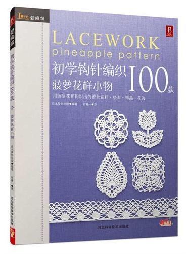 爱编织:初学钩针100款(菠萝花样小物)
