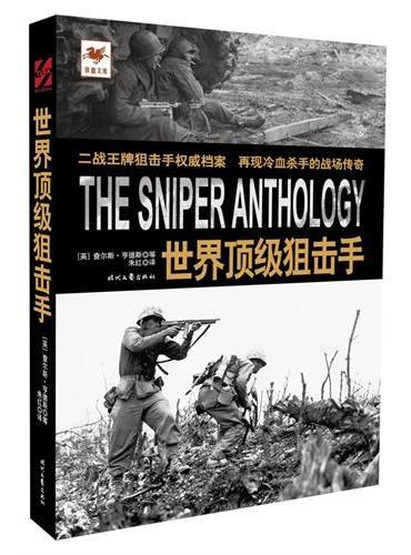 世界顶级狙击手(二战十大王牌狙击手权威档案)
