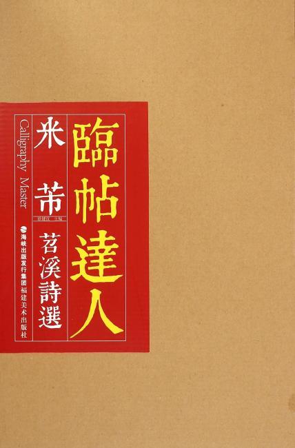 临帖达人·米芾苕溪诗选