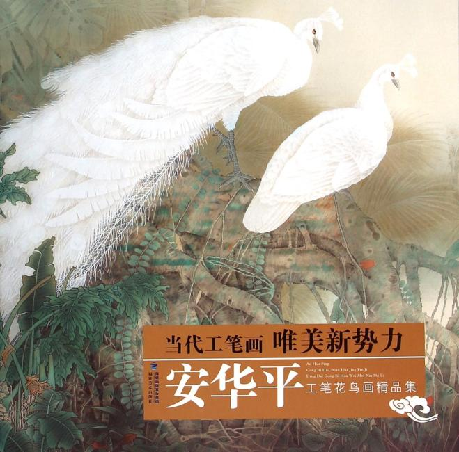 当代工笔画唯美新新势力·安华平工笔花鸟画精品集