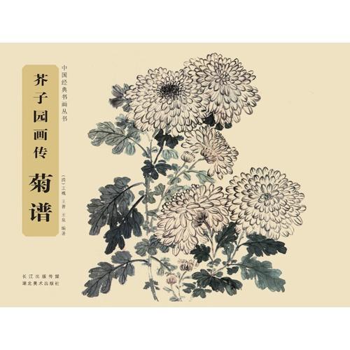 中国经典书画丛书·芥子园画传·菊谱