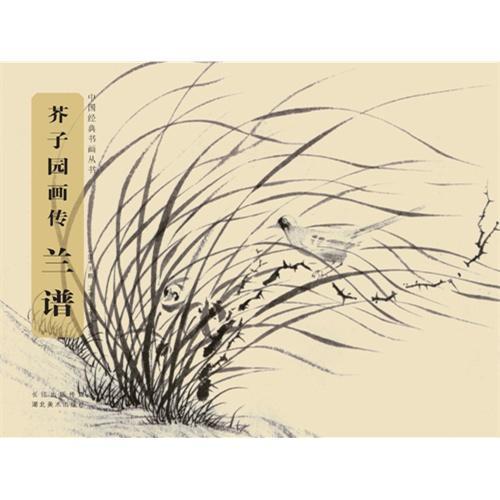 中国经典书画丛书·芥子园画传·兰谱