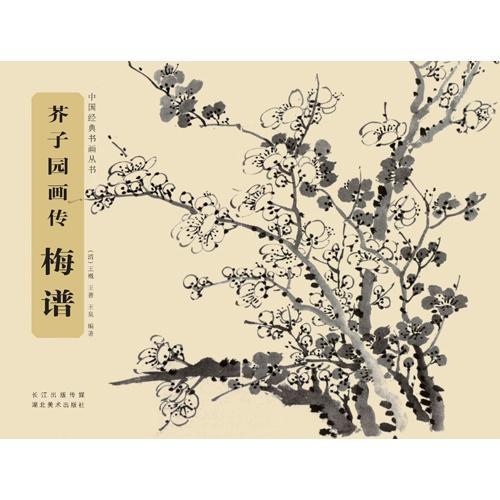 中国经典书画丛书·芥子园画传·梅谱
