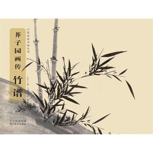 中国经典书画丛书·芥子园画传·竹谱