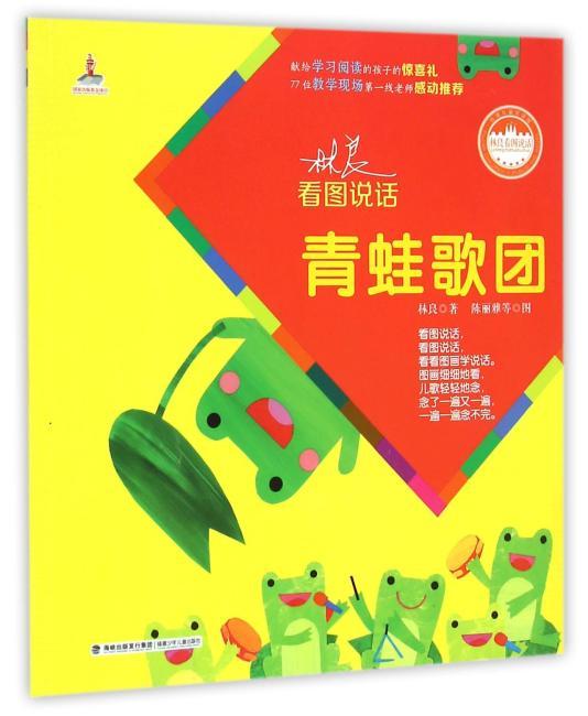 台湾儿童文学馆·林良看图说话——青蛙歌团