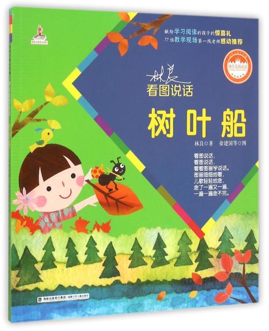台湾儿童文学馆·林良看图说话——树叶船