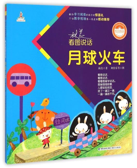 台湾儿童文学馆·林良看图说话——月球火车