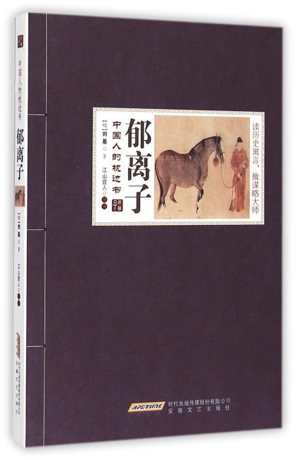 中国人的枕边书:郁离子