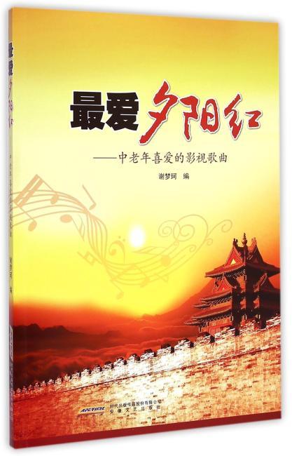 最爱夕阳红——中老年喜爱的影视歌曲