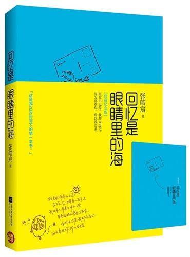 回忆是眼睛里的海 珍藏纪念版 -张皓宸在20岁时写下的第一本书