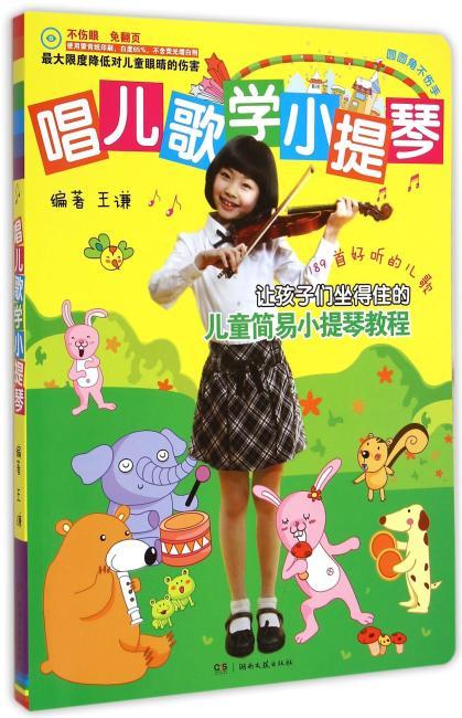 唱儿歌学小提琴