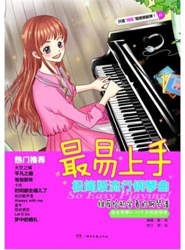最易上手!极简版流行钢琴曲