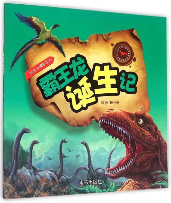 恐龙大揭秘:霸王龙诞生记
