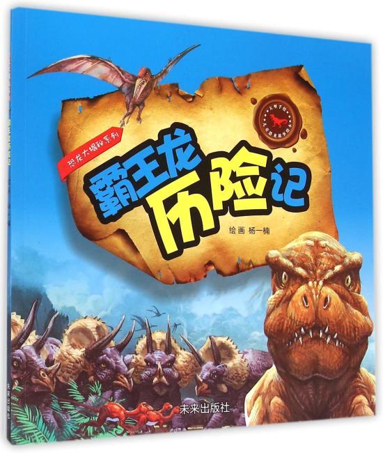 恐龙大揭秘:霸王龙历险记