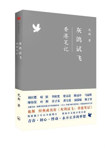 """灰鸽试飞(李欧梵、陈冠中、马家辉、廖伟棠等众多名家推荐,""""香港最好的书写者""""也斯成名作首度出版)"""