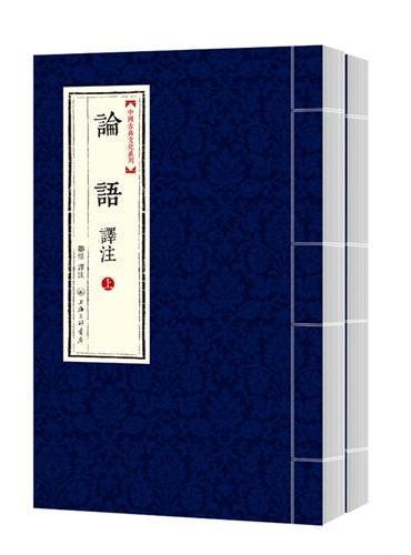 中国古典文化系列:论语译注