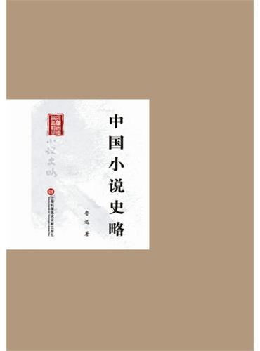 民国首版学术经典丛书. 第2辑:中国小说史略