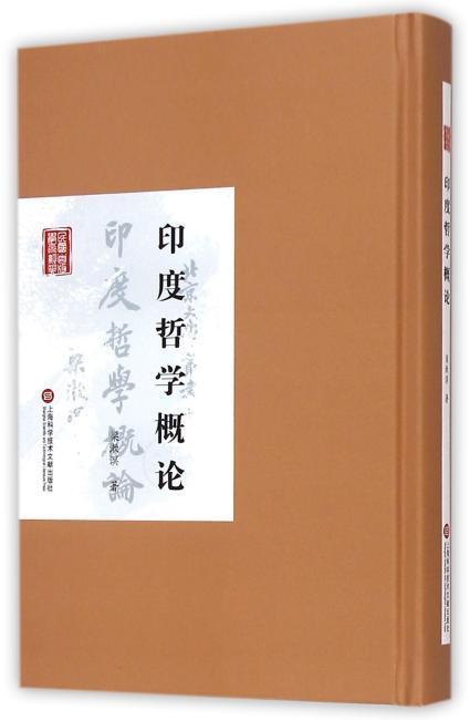 民国首版学术经典丛书. 第2辑:印度哲学概论