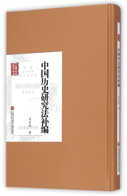 民国首版学术经典丛书. 第2辑:中国历史研究法补编