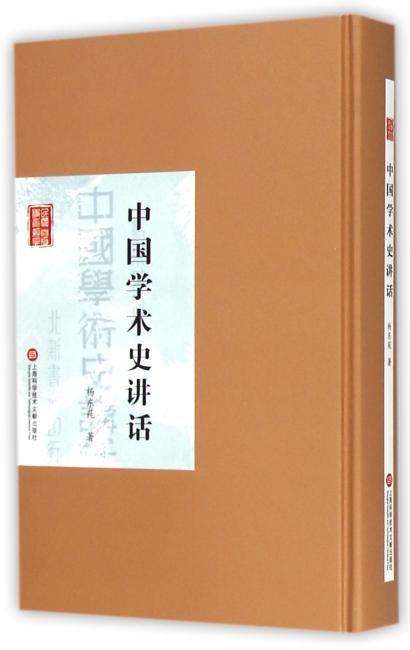 民国首版学术经典丛书. 第2辑:中国学术史讲话