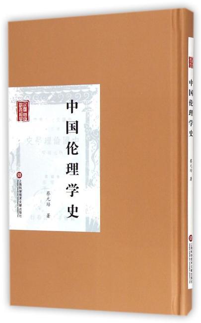 民国首版学术经典丛书. 第2辑:中国伦理学史