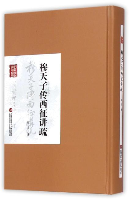 民国首版学术经典丛书. 第2辑:穆天子传西征讲疏
