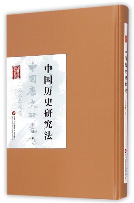 民国首版学术经典丛书. 第2辑:中国历史研究法