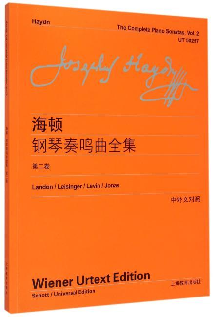 海顿钢琴奏鸣曲全集(第二卷)(中外文对照)