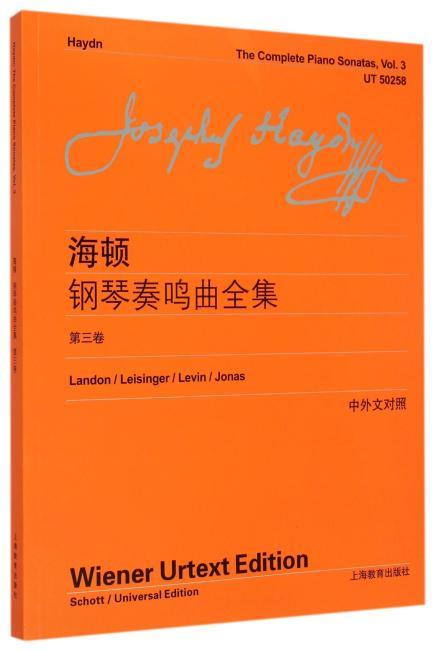 海顿钢琴奏鸣曲全集(第三卷)(中外文对照)