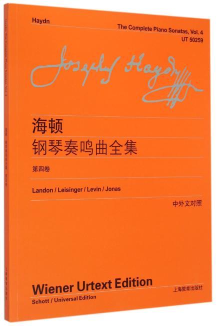 海顿钢琴奏鸣曲全集(第四卷)(中外文对照)