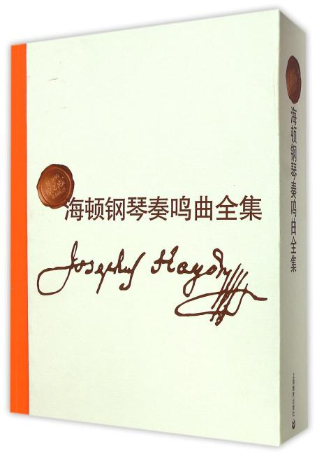 海顿钢琴奏鸣曲全集(中外文对照)(全四册)