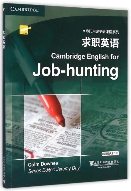 专门用途英语课程系列:求职英语(附mp3下载)
