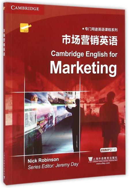 专门用途英语课程系列:市场营销英语(附mp3下载)