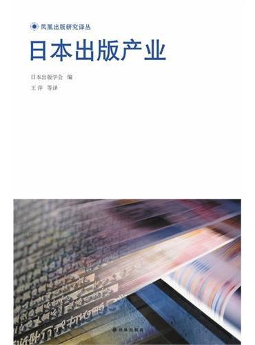 日本出版产业