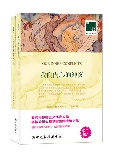 双语译林:我们内心的冲突(买中文版送英文版)