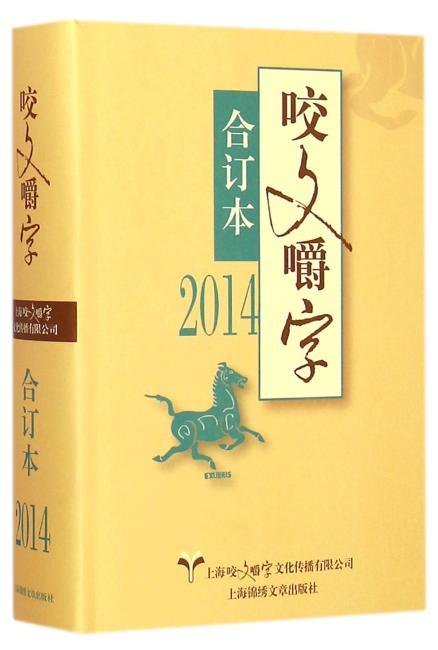 2014年《咬文嚼字》合订本(精)