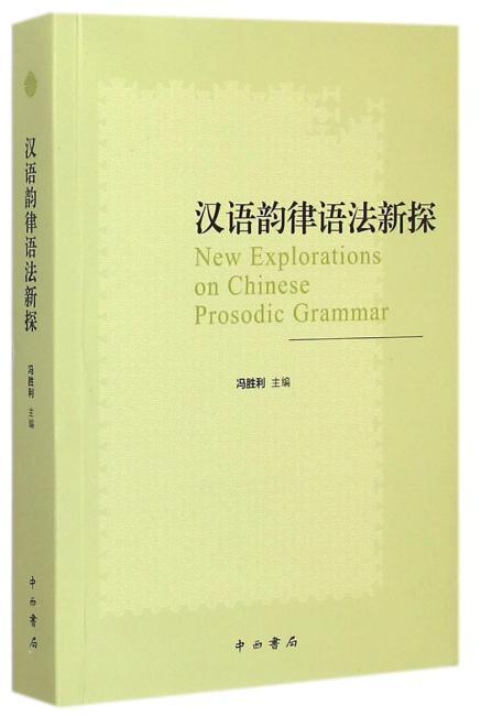 汉语韵律语法新探