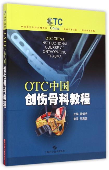 OTC中国创伤骨科教程