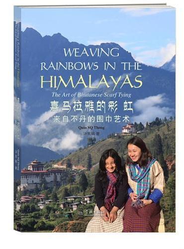 喜马拉雅的彩虹——来自不丹的围巾艺术