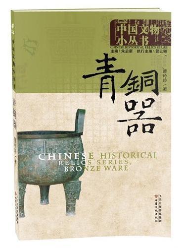 中国文物小丛书:青铜器