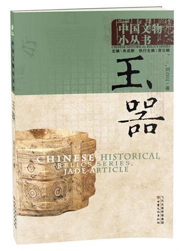 中国文物小丛书:玉器