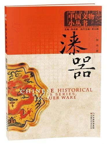 中国文物小丛书:漆器